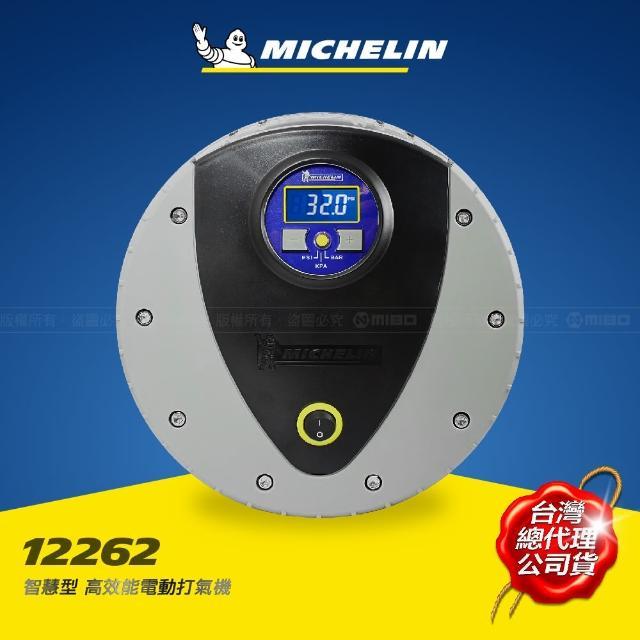 【MICHELIN米其林】極速電動打氣機-電子顯示胎壓偵測功能(12262)
