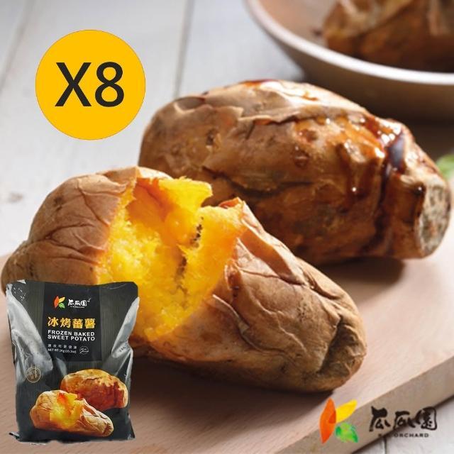 冰火兩吃★『瓜瓜園』冰烤蕃藷8包(1KG/包)