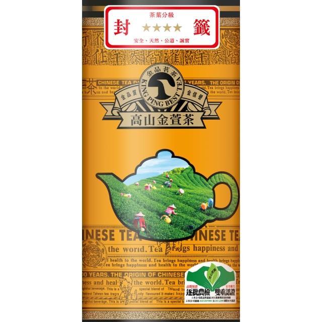 【金品茗茶】金品4星高山金萱茶600g(4星高山金萱茶600g)