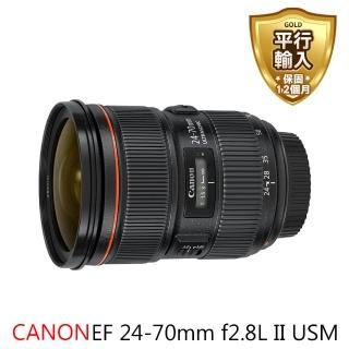 【Canon】EF 24-70mm f/2.8L II USM(平行輸入)