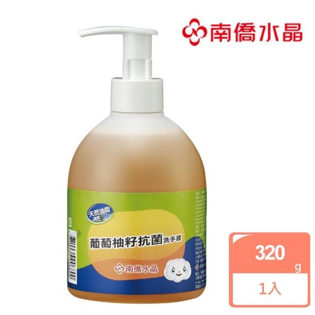【南僑】水晶肥皂葡萄柚籽抗菌洗手液320g/瓶(夏季防疫必備-SGS檢驗抑 菌率99.99%)