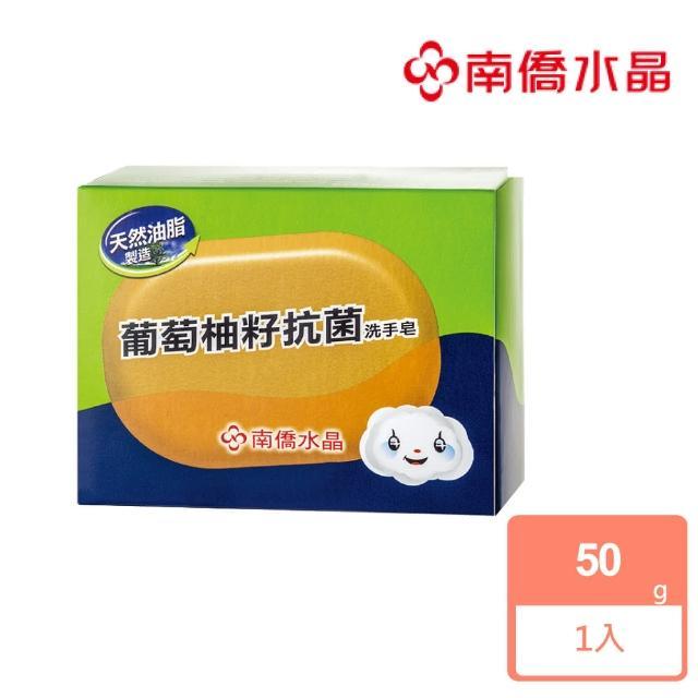 【南僑】水晶肥皂葡萄柚籽抗菌洗手皂120g/盒(SGS檢驗抑 菌率99.99%)