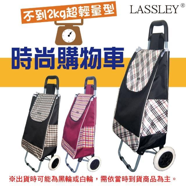 【Lassley】時尚購物車(菜籃車 買菜車 摺疊)