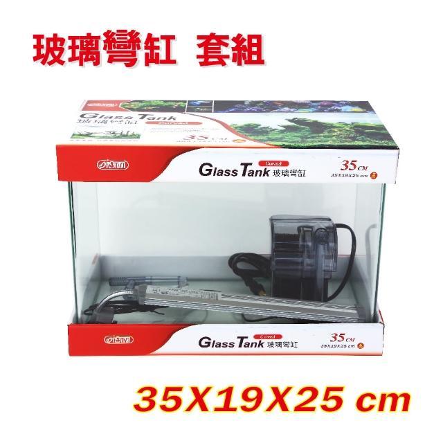 【ISTA】35cm彎缸+LED燈+過濾特價套組(水族箱套組)