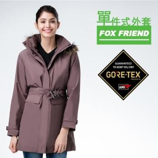 【FOX FRIEND 狐友】聚焦 女款單件式GORE-TEX 時尚長版風衣(1956)