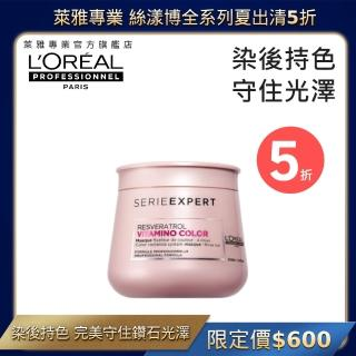 【L'OREAL 萊雅專業】絲漾博護色髮膜250ml