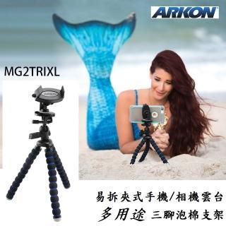 【ARKON】易拆夾式手機相機雲台多用途三腳泡棉支架MG2TRIXL(#章魚支架 #自拍)