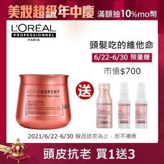 【L'OREAL 萊雅專業】絲漾博B6髮膜250ml_強韌