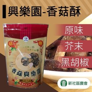 【新社農會】興樂園-香菇酥 原味x2+黑胡椒x2+芥末x2(6包一組)