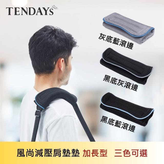【TENDAYS】風尚減壓肩墊