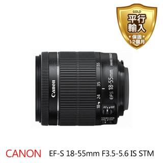 【Canon】EF-S 18-55mm F3.5-5.6 IS STM(平行輸入-白盒)