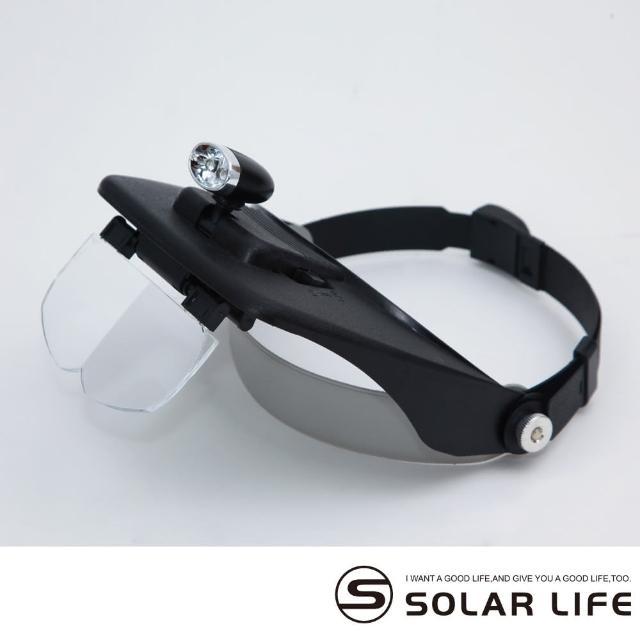 【索樂生活】帽戴式頭燈放大鏡.4片倍數鏡片+LED照明燈