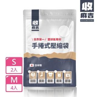 【壽滿趣-收麻吉】手捲式真空壓縮袋-超值6入(S2入+M4入)