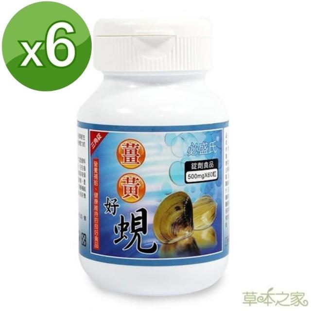 【草本之家】薑黃好蜆錠60粒X6入(薑黃.蜆精)