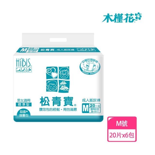 【HIBIS松青寶】成人紙尿褲:標準型M-20片x6包-箱購(立體防漏、親膚透氣)