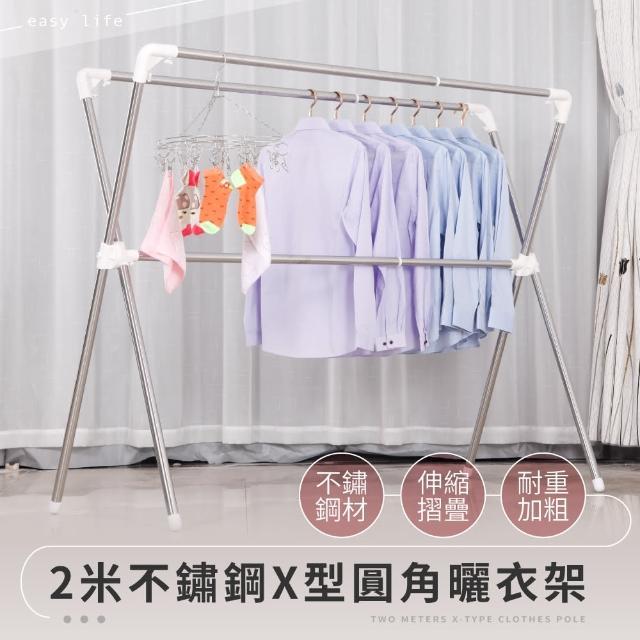 【IDEA】2米X型不鏽鋼安全圓管升級版曬衣架(伸縮X型衣架)