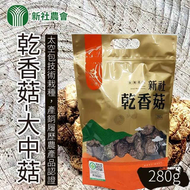 【新社農會】乾香菇 大中菇(280g/2包組)