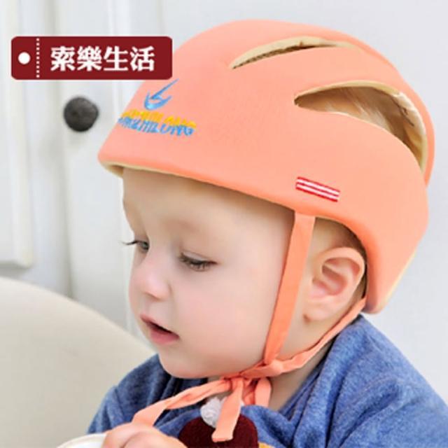 【索樂生活】嬰兒純棉防撞帽(二色可選)