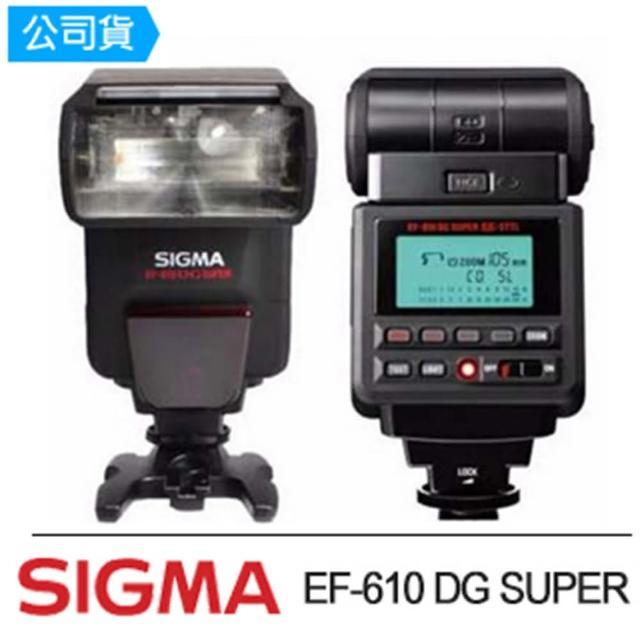 【SIGMA】EF-610 DG SUPER 閃光燈(公司貨)