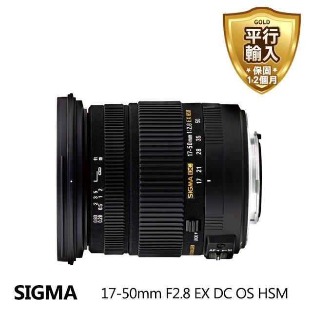 【SIGMA】17-50mm F2.8 EX DC OS HSM(平輸)