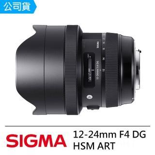 【SIGMA】12-24mm F4 DG HSM ART(公司貨)