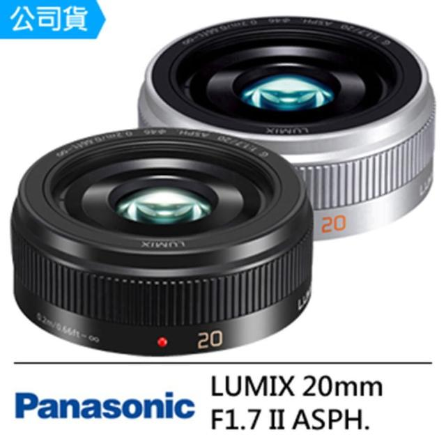 【Panasonic】LUMIX 20mm F1.7 II ASPH.二代定焦鏡(公司貨)