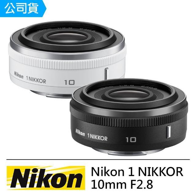 【Nikon】Nikon 1 NIKKOR 10mm F2.8(國祥-公司貨)