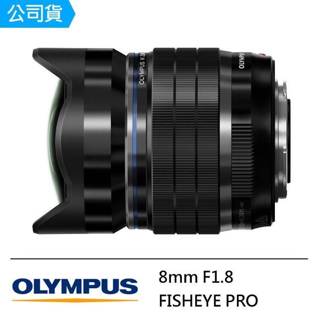 【OLYMPUS】8mm F1.8 FISHEYE PRO(公司貨)