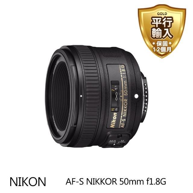 【Nikon】AF-S NIKKOR 50mm f/1.8G 大光圈定焦鏡(平輸)