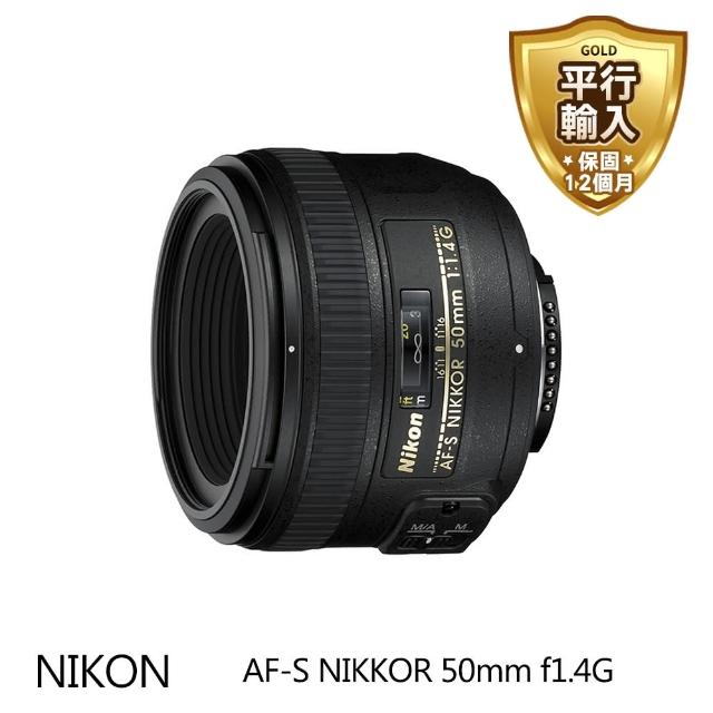 【NIKON】AF-S NIKKOR 50mm F1.4G(平行輸入)