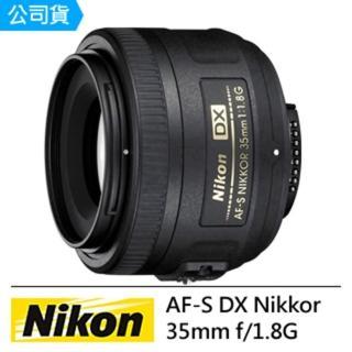 【Nikon】AF-S DX Nikkor 35mm F1.8G(國祥公司貨)