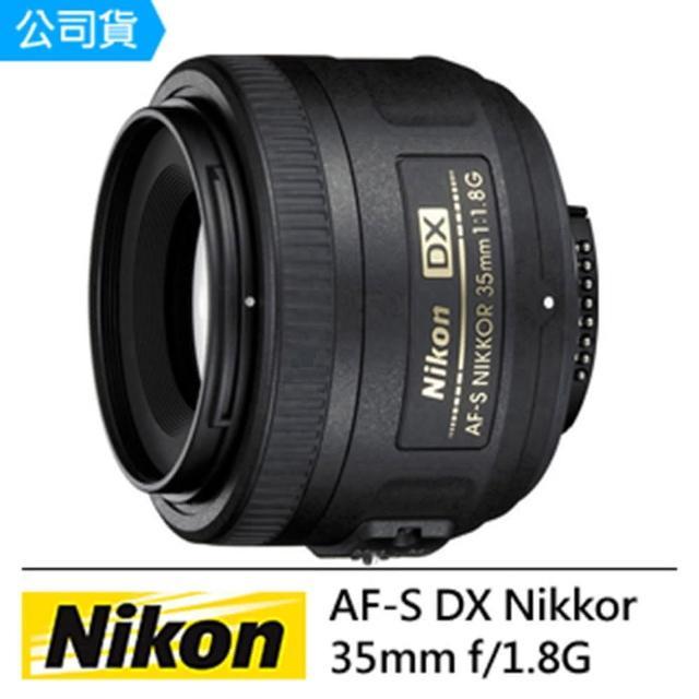 【Nikon】AF-S DX Nikkor 35mm F1.8G(榮泰-公司貨)