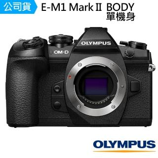 【OLYMPUS】OM-D E-M1 Mark II BODY 單機身(公司貨)