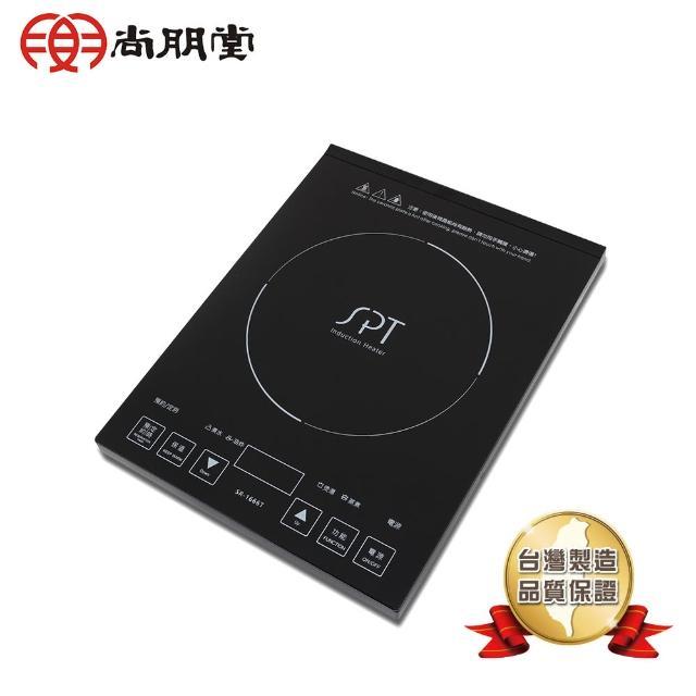 【尚朋堂】IH智慧觸控電磁爐SR-1666T