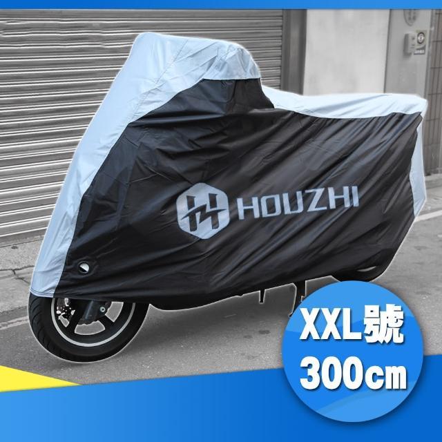 【索樂生活】日本MOTOGP重型機車罩.大型機車套(XXL號 300cm)