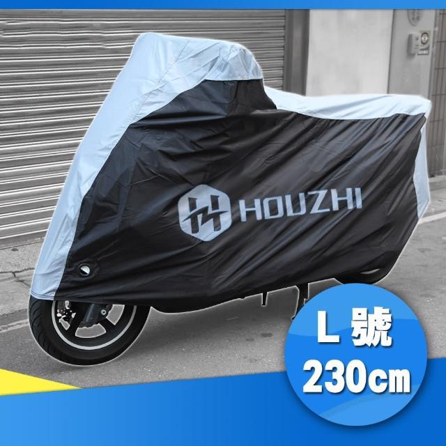【索樂生活】日本MOTOGP重型機車罩.大型機車套(L號 230cm)