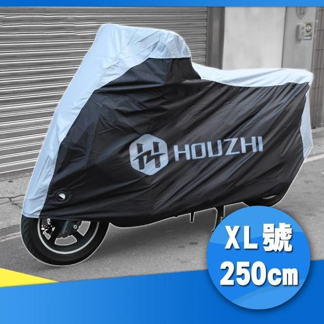 【索樂生活】日本MOTOGP重型機車罩.大型機車套(XL號 250cm)