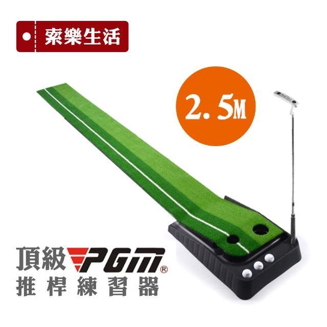 【索樂生活】高爾夫推桿練習器.台灣製草皮 擬真果嶺