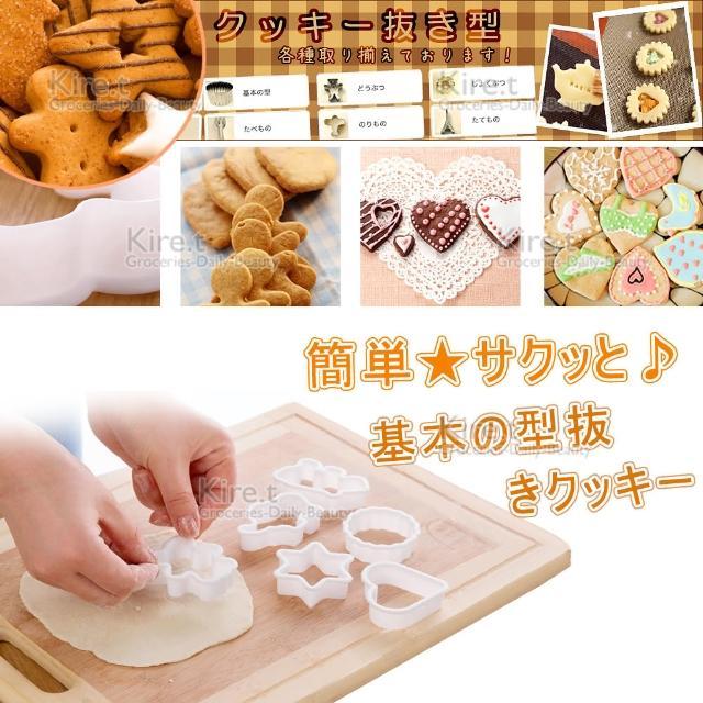 【kiret】14款餅乾模具 卡通 聖誕造型(餅乾模 餅乾壓模 蔬菜切 水果切 水果模具)