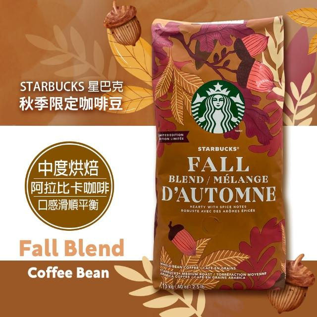 【星巴克STARBUCKS】秋季限定咖啡豆(1.13公斤)