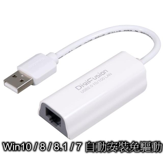 【伽利略】USB2.0 10/100網路卡(RHU06)