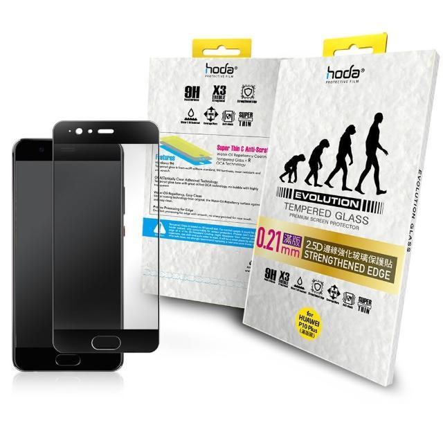 【hoda好貼】HUAWEI P10 Plus 5.5吋 2.5D進化版滿版鋼化玻璃保護貼(黑色)