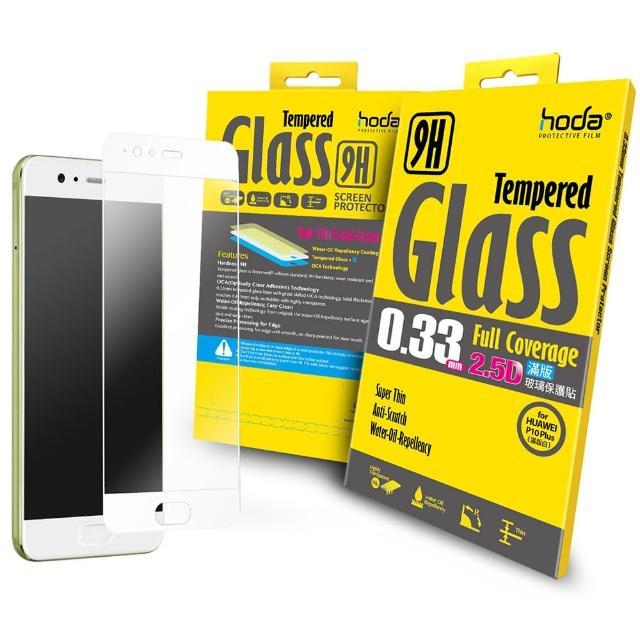 【hoda好貼】HUAWEI P10 Plus 5.5吋 2.5D高透光滿版鋼化玻璃保護貼(白色)