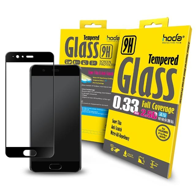 【hoda好貼】HUAWEI P10 Plus 5.5吋 2.5D高透光滿版鋼化玻璃保護貼(黑色)
