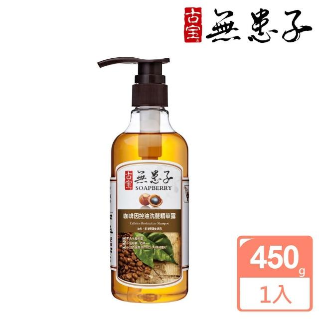 【古寶無患子】咖啡因控油洗髮精華露(450g)