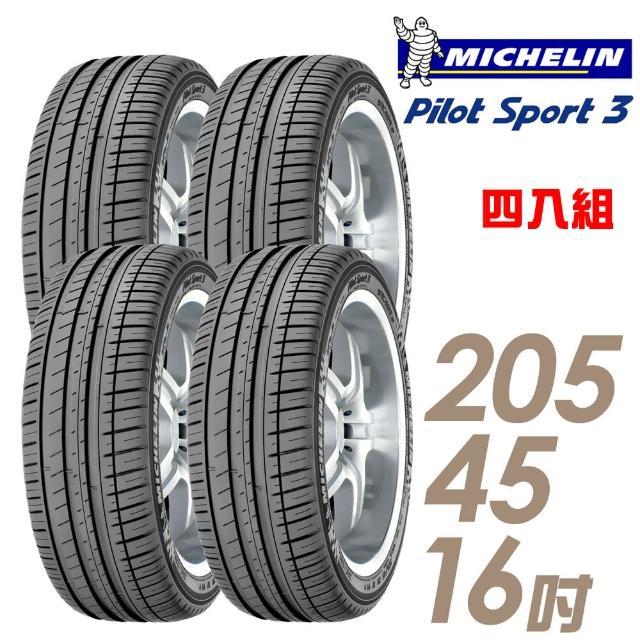 【米其林】PILOT SPORT 3 PS3 運動性能輪胎 四入組 205/45/16(適用206.Polo等車型)