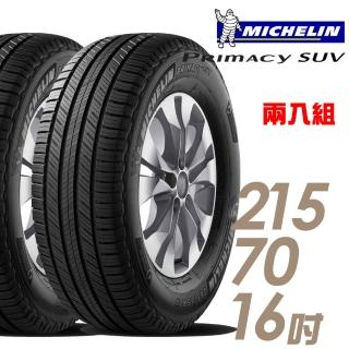 【米其林】PRIMACY SUV 舒適穩定輪胎_兩入組_215/70/16(SUVMI)