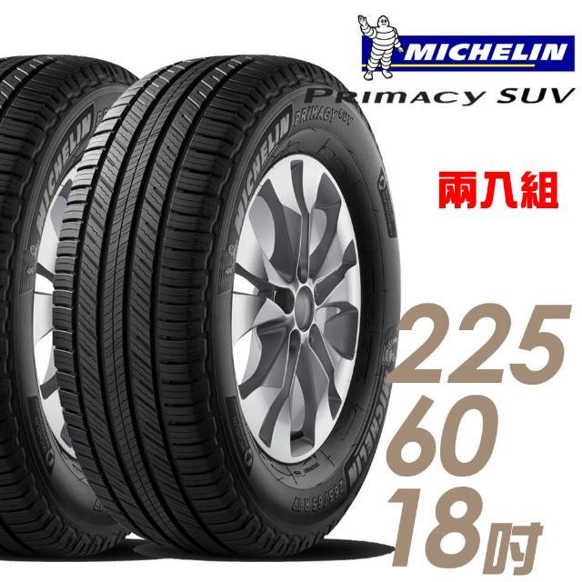 【米其林】PRIMACY SUV 舒適穩定輪胎 兩入組 225/60/18(適用CRV 2.4 VTI-S等車型)