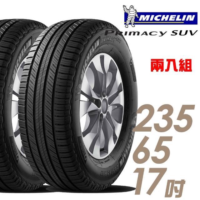 【米其林】PRIMACY SUV 舒適穩定輪胎 兩入組 235/65/17(適用Santa FE等車型)