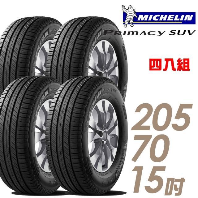 【米其林】PRIMACY SUV 舒適穩定輪胎 四入組 205/70/15(適用CRV一代等車型)